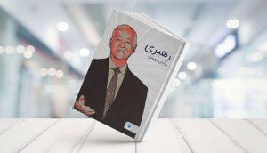 دانلود pdf کتاب الکترونیک رهبری - برایان تریسی (پیشنهاد میشه از دست ندین!) دانلودش کنید