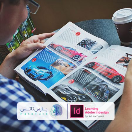 آموزش صفحه آرایی و طراحی با ایندیزاین