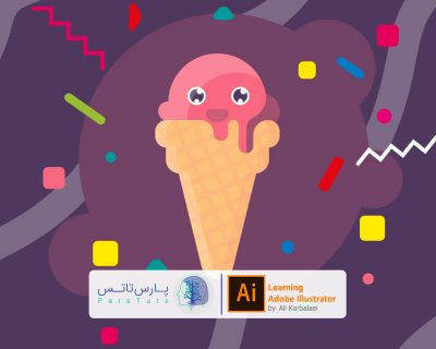 ایلستراتور آماده برای طراحی یک بستنی خوشمزه!