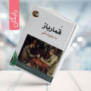 دانلود رایگان PDF قمارباز فئودورداستایوفسکی ترجمه جلال آل احمد - پارس تاتس