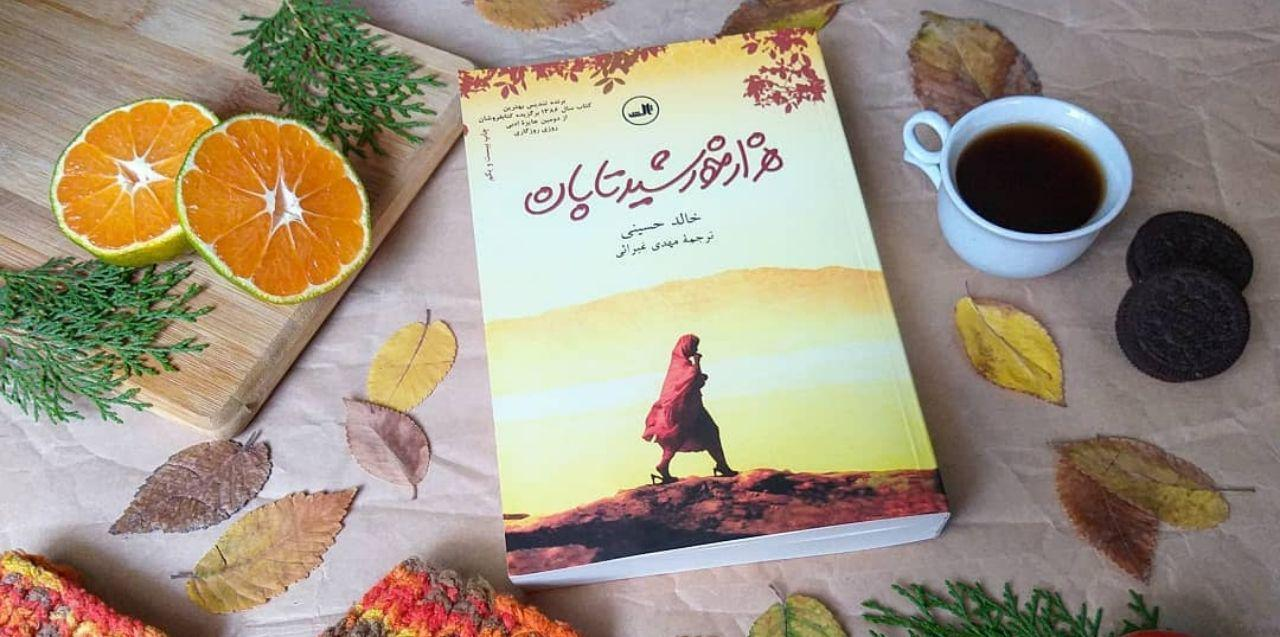 دانلود رایگان PDF هزار خورشید تابان نوشته خالد حسینی - پارس تاتس / هزار خورشید تابان