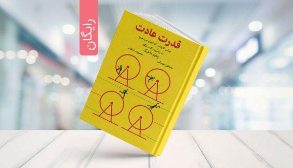 دانلود رایگان کتاب PDF قدرت عادت نوشته چارلز داهیگ - جلد اول - پارس تاتس