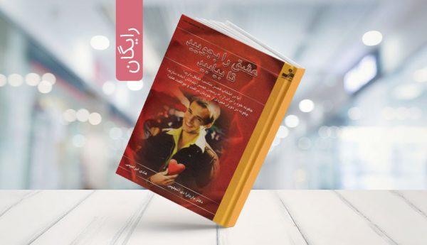 دانلود رایگان کتاب PDF عشق را بجویید تا آن را بیابید-بارابارا دی آنجلیس