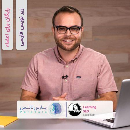 آموزش کامل Local SEO (سئوی محلی) به همراه زیر نویس فارسی