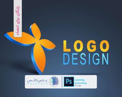 طراحی لوگو سه بعدی زیبا با فتوشاپ