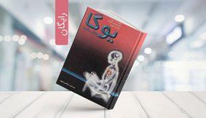 کتاب یوگا و قلب شما