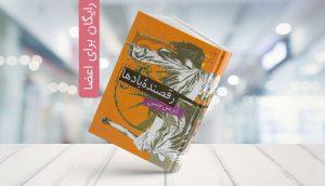 کتاب رقصنده بادها