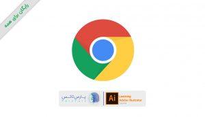 طراحی لوگو گوگل کروم