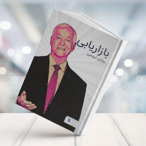 دانلود pdf کتاب الکترونیکی بازاریابی - برایان تریسی (پیشنهاد میشه از دستش ندین!)