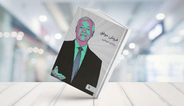 دانلود کتاب pdf الکترونیک فروش موفق - برایان تریسی (یه پیشنهاد عالی برای افزایش فروش)