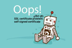 رفع خطای SSL certificate problem: self signed certificate.............