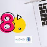 8 وب سایتی که هر طراح وبی باید آنها را بشناسد + روش استفاده از آنها
