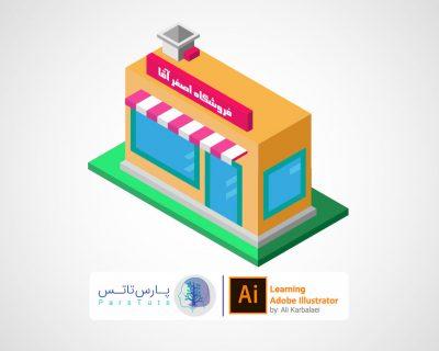 طراحی ایزومتریک مغازه اصغرآقا