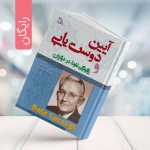 دانلود رایگان کتاب PDF آئین دوست یابی نوشته دیل کارنگی - پارس تاتس........