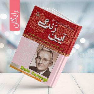 دانلود رایگان کتاب PDF آیین زندگی نوشته: دیل کارنگی - پارس تاتس..................