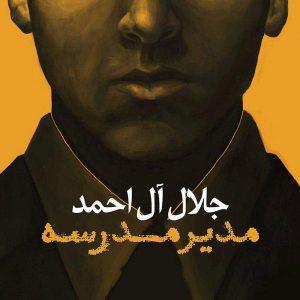کتاب مدیر مدرسه نوشته جلال آل احمد - پارس تاتس