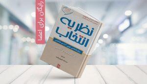 کتاب نظریه انتخاب