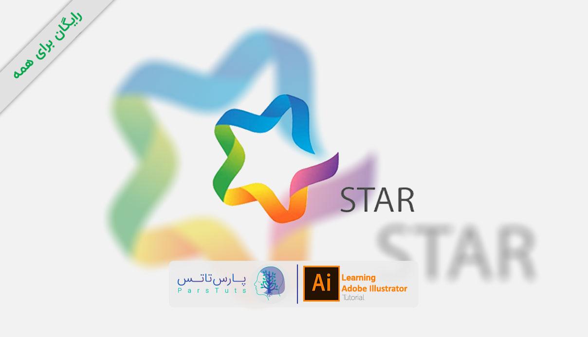 طراحی لوگو ستاره
