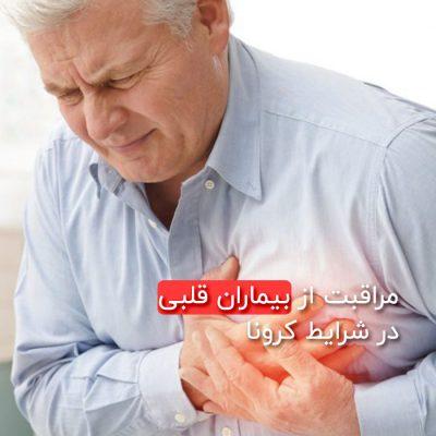 مراقبت از بیماران قلبی در شرایط کرونا