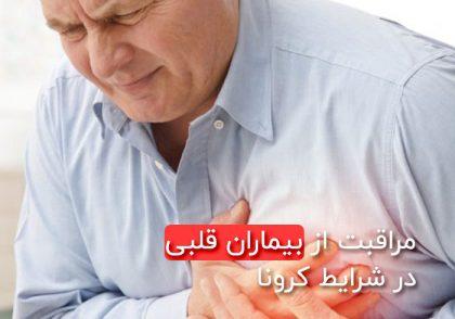 پادکست تصویری پزشکی مراقبت از بیماران قلبی