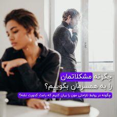 چگونه مشکلاتم را با شوهرم حل کنم