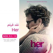 نقد فیلم Her