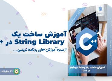 آموزش ساخت یک String Library در C++