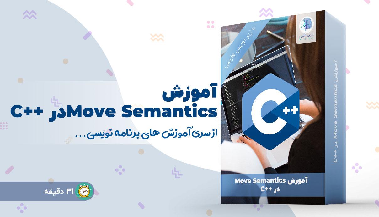 آموزش Move Semantics در سی پلاس پلاس