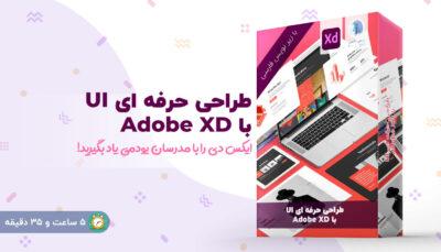 یادگیری طراحی حرفه ای UI با Adobe XD