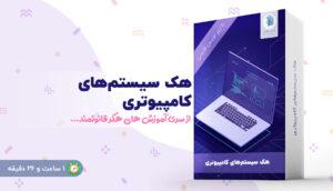 آموزش هک سیستم های کامپیوتری