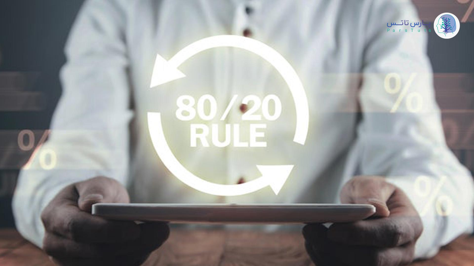 مفهوم قانون 20-80 یا اصل (Pareto principle)