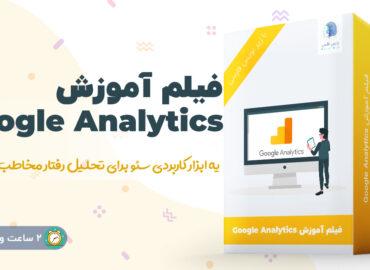 آموزش جامع Google Analytics