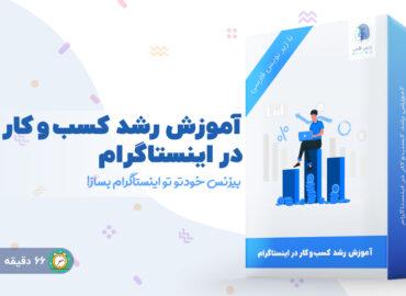 آموزش کسب و کار در اینستاگرام