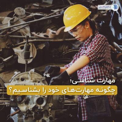 شناخت مهارت های زندگی