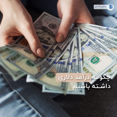 چطور درآمد دلاری داشته باشیم