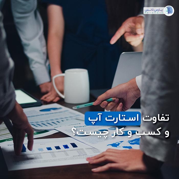 تفاوت استارت آپ و کسب و کار