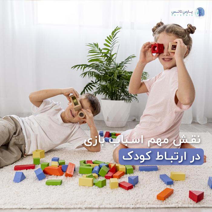 اسباب بازی و ارتباط با کودک