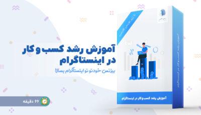 آموزش بازاریابی در اینستاگرام