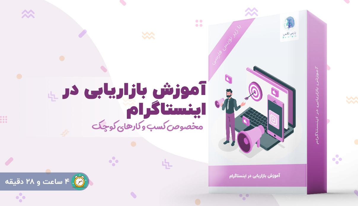 آموزش بازاریابی کسب و کار در اینستاگرام