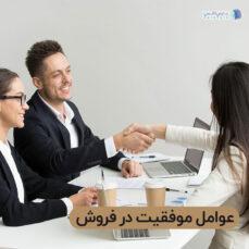 مهمترین عوامل فروش موفق