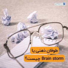 طوفان فکری چیست؟