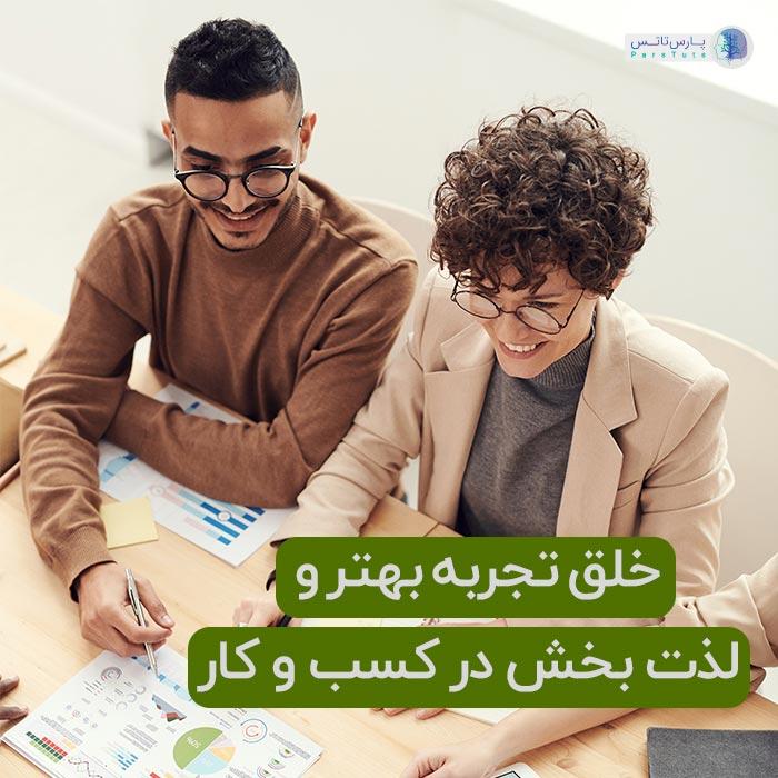 خلق تجربه لذت بخش وتاثیر آن در رشد کسب وکار